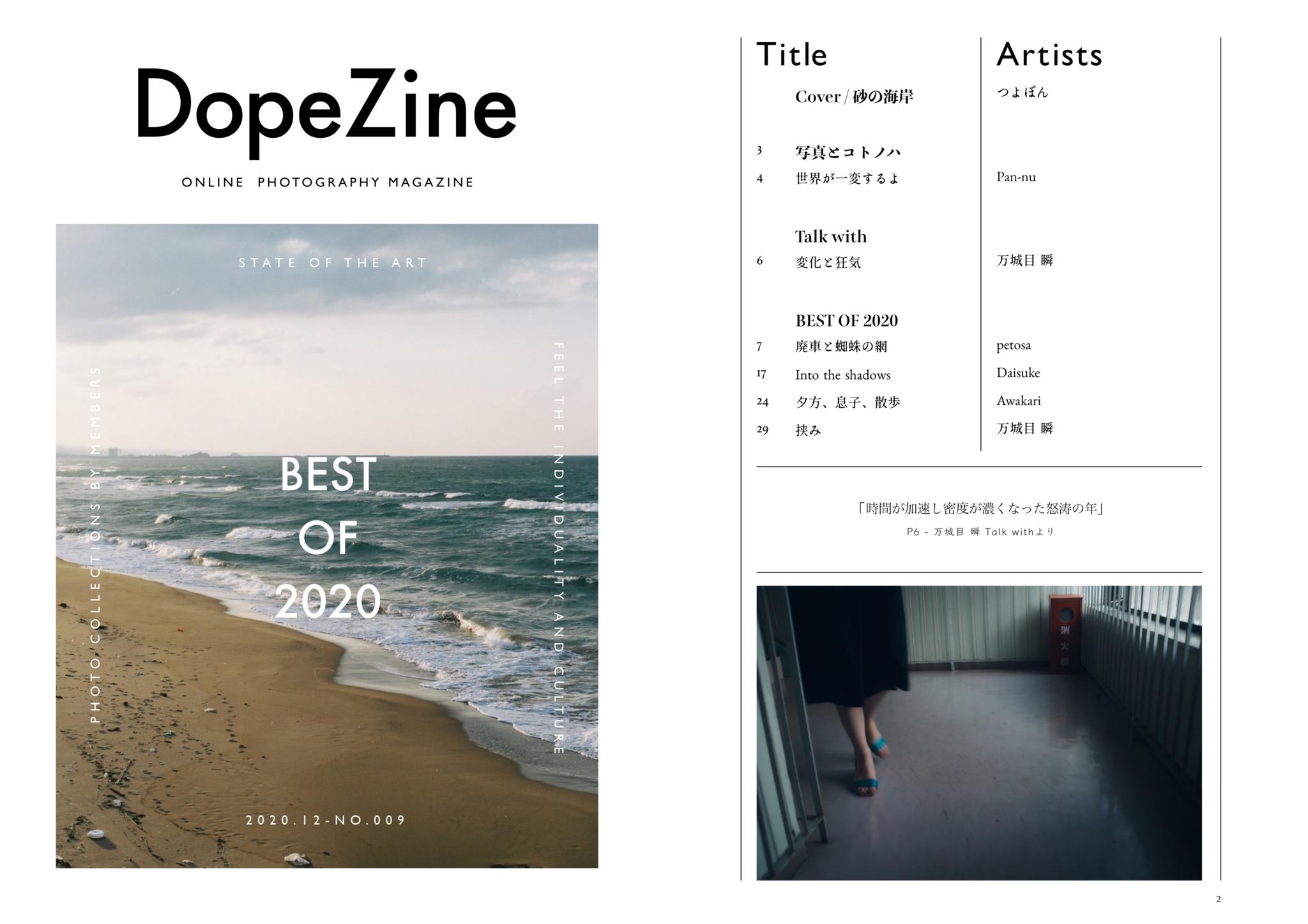 DopeZine – Online Web Magazine – 2020/12